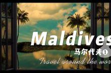 马尔代夫是印度洋上的一座岛国,北部与印度