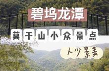 杭州周边游 莫干山小众景点推荐