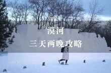 中国的北极村,大兴安岭漠河