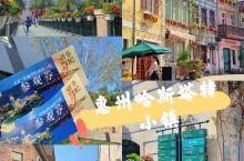 惠州必去打卡惠州五矿哈斯塔特小镇