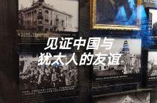 上海犹太难民纪念馆 ‖ 中国的无私与包容