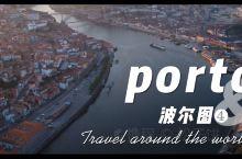 波尔图,是葡萄牙北部一个面向大西洋的港口