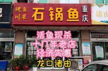 人均50吃到扶墙出,藏匿小镇的重庆石锅鱼