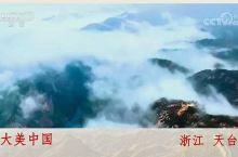 大美中国·锦绣天台这几天,中央一套《大美中国》又几次播出浙江天台山美景,再一次带领全国人民将目光聚焦