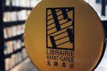 秘境松阳之最美书店