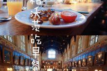 穿越哈利波特魔法世界,在霍格沃茨吃早餐
