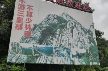 少林三皇寨属于嵩山国家重点风景名胜区少林景区,是一个以山岳自然风光为主的景点,位于河南登封市少室山西