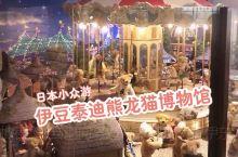 打卡伊豆半岛度假胜地伊豆泰迪熊龙猫博物馆