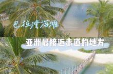 巴拉湾海滩——亚洲最接近赤道的地方