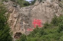 道家福地-北岳恒山