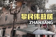 湛江|隐秘的角落之黎民伟故居