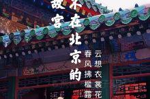 不在北京的故宫、别错过!!