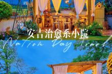 安吉治愈系田野小院/是宫崎骏的动画世界