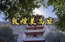 令人震撼的人类文化艺术宝库~敦煌莫高窟