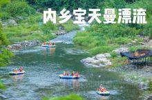 宝天曼漂流:河南最有名的漂流,快来避暑啦