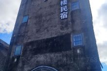 望冈雕楼民宿位于四九镇南村望冈村,对望就是台山北峰山绵绵山脉,到达了民宿就到达了诗和远方的感觉,主人