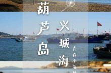 葫芦岛丨聆听海的声音,打卡兴城海滨。