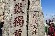 中华五岳泰山为尊