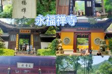 千年古刹-永福禅寺探秘