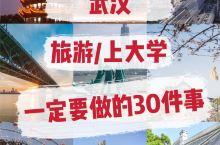 武汉攻略|武汉旅游、上大学一定要做的30