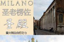 米兰圣老愣佐圣殿和古罗马柱廊