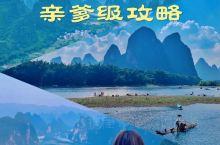 桂林旅游🏞四天人均780💰