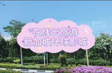 在线云旅游·新加坡环球影城