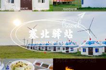 内蒙古|草原必体验的蒙古包酒店