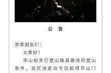 华山景区通告一日两日游夜爬攻略陕西攻略