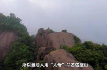 """福建名山太姥山自驾,最有趣的""""天下第一山"""",景色超越黄山!"""