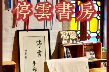 停云书房|藏在北山里的民俗风特色书店