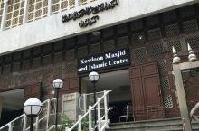 香港伊斯兰教清真寺,建于弥敦道九龙公园的一角,尖沙咀港铁站旁。此寺是香港的伊斯兰教清真寺的中心,为当