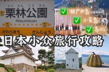 日本小众旅行攻略   濑户内岛高松小豆岛