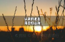 #中秋国庆出游打卡  別錯過年輕的瘋狂 時光很匆忙 別錯過日落和夕陽 不論在哪裡呀 #旅行本该三亚