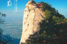 两上华山经验之谈(附地图)