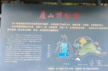 庐山博物馆即毛泽东旧居即芦林一号