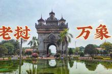 老挝  万象~千乘之国 檀木之城