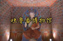 《吐鲁番博物馆寻宝日记》,镇馆之宝都有啥