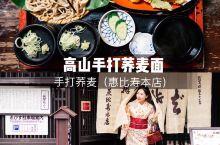 日本高山被忽视的美食——手打荞麦面!