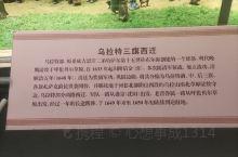 内蒙古民族的生活