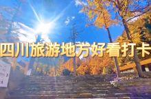 四川旅游地方好看打卡