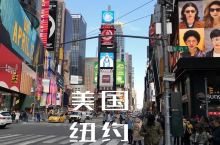 美国东岸纽约-续编