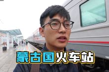 实拍蒙古国火车站,不用安检,物价很便宜!