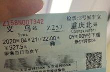 义乌之外有中国,中国之外有世界(2020.04.22于义乌火车站)