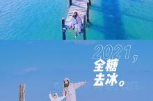 青岛小众拍照溜娃|蓝绿色大海仿佛身在马代