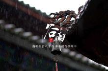 腾冲谷雨时节