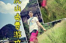 游览免费版龙虎山攻略~建议雪藏~哈哈~