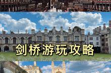 英国旅行  超详细剑桥一日游攻略