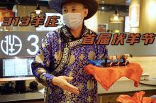 杭州美食丨313羊庄正宗内蒙古烤全羊