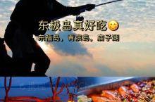 东极三岛:庙子湖,青滨,东福山岛游玩攻略